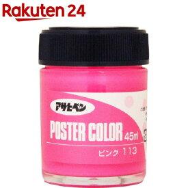 アサヒペン 水性ポスターカラー 一般色 ピンク(45ml)【アサヒペン】