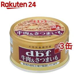 デビフ 牛肉&さつまいも(85g*3コセット)【デビフ(d.b.f)】[ドッグフード]