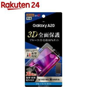 GaLaxy A20 フィルム TPU 光沢 フルカバー 衝撃吸収 ブルーライトカット(1枚)【レイ・アウト】
