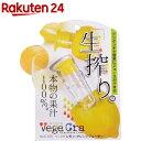 ベジクラ レモン・オレンジジューサー C-313(1コ入)【ベジクラ(Vege Cra)】