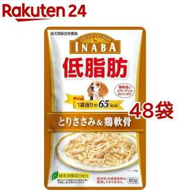 いなば 低脂肪 とりささみ&鶏軟骨(80g*48コセット)【dalc_inaba】【低脂肪シリーズ】[ドッグフード]