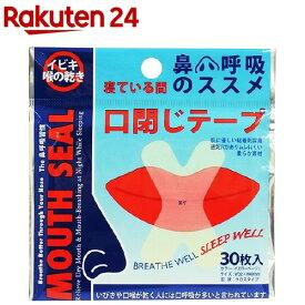 マウスシール(口閉じテープ) LN-55(30枚入)