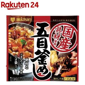 ミツカン 五目釜めし(2袋入)