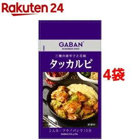 ギャバン シーズニング タッカルビ(16.7g*4袋セット)【ギャバン(GABAN)】