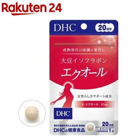 DHC 大豆イソフラボン エクオール 20日分(20粒)【DHC サプリメント】