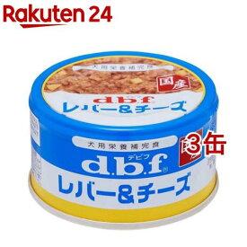 デビフ レバー&チーズ(85g*3コセット)【デビフ(d.b.f)】[ドッグフード]