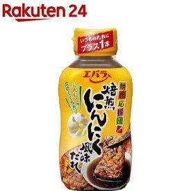エバラ 焼肉応援団 焙煎にんにく風味だれ(230g)【焼肉応援団】