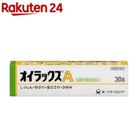 【第(2)類医薬品】オイラックスA(30g)【KENPO_11】【オイラックス】