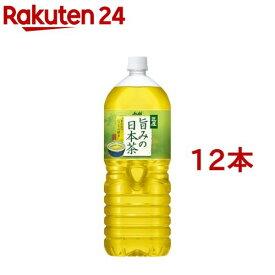 匠屋 旨みの日本茶(2L*6本入*2コセット)【匠屋】