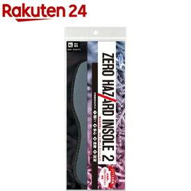ゼロハザード インソール 2 男女兼用 XL(27.0-28.0cm)(1足組)【シューズフィットドットコム】