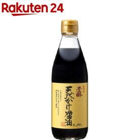 川中醤油 芳醇天然かけ醤油(360mL)【川中醤油】