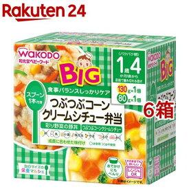 ビッグサイズの栄養マルシェ つぶつぶコーンクリームシチュー弁当(6箱セット)【栄養マルシェ】