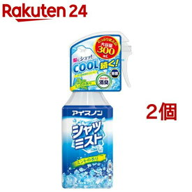 アイスノン シャツミスト ミントの香り(300mL*2個セット)【アイスノン】