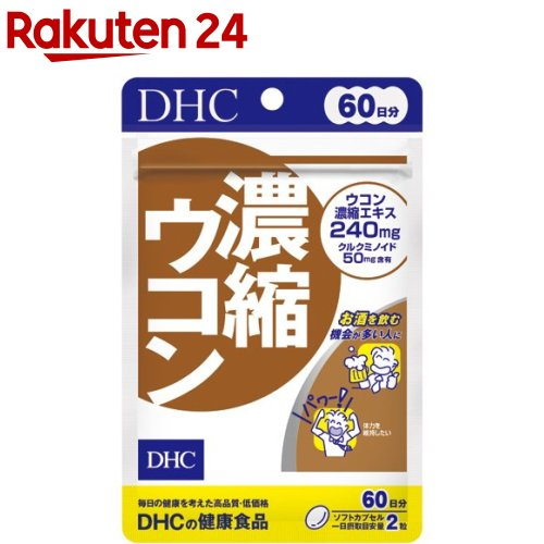 DHC濃縮ウコン60日