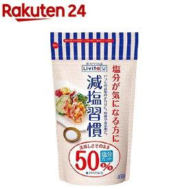 リビタ 減塩習慣(400g)【リビタ】