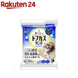 猫砂 おから クリーンビート NEWトフカスサンド(7L)【トフカスサンド】