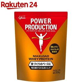 パワープロダクション マックスロード ホエイプロテイン チョコレート味(3.5kg)【パワープロダクション】