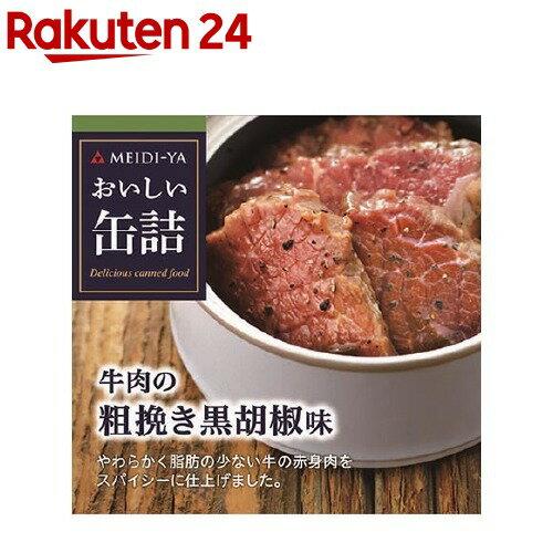 おいしい缶詰 牛肉の粗挽き黒胡椒味(40g)【おいしい缶詰】