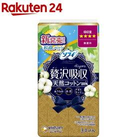 ソフィ kiyora 贅沢吸収 天然コットン 無香料 お試しパック(34枚入)【ソフィ】