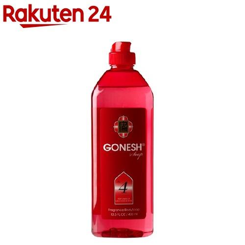 ガーネッシュ ボディソープ No.4 オーチャード&ヴァインの香り(400mL)【ガーネッシュ(GONESH)】