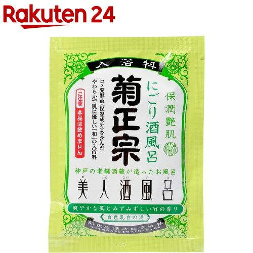 美人酒風呂 にごり酒風呂 爽やかな風とみずみずしい竹の香り(60mL)