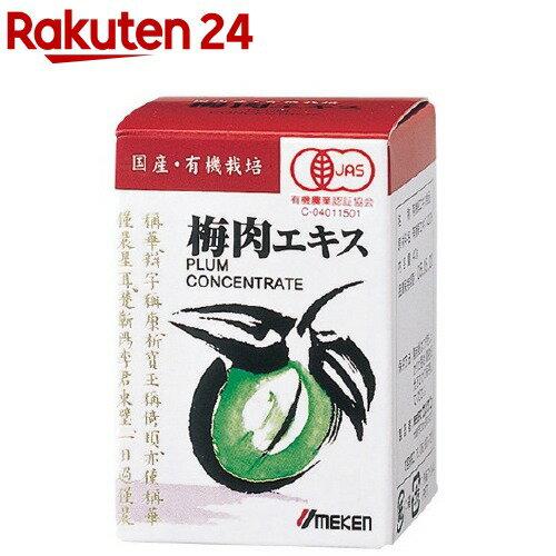 ウメケン 有機梅肉エキス(40g)【イチオシ】【ウメケン】
