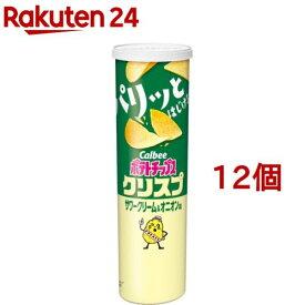 ポテトチップス クリスプ サワークリーム&オニオン味(115g*12個セット)【カルビー ポテトチップス】