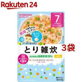 和光堂 グーグーキッチン とり雑炊 7ヵ月〜(80g*3袋セット)【グーグーキッチン】