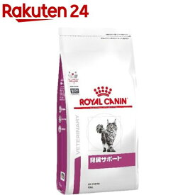ロイヤルカナン 猫用 腎臓サポート ドライ(2kg)【ロイヤルカナン療法食】