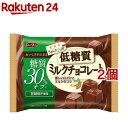 低糖質ミルクチョコレート(150g*2コセット)