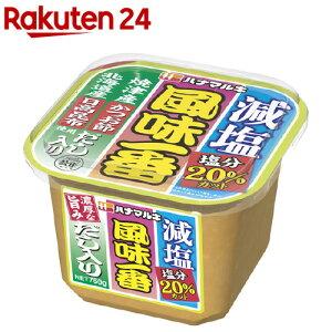 ハナマルキ だし入り風味一番 減塩(750g)【ハナマルキ】