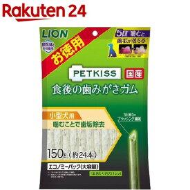 ペットキッス 食後の歯みがきガム 小型犬用 エコノミーパック(大容量)(150g)【ペットキッス】