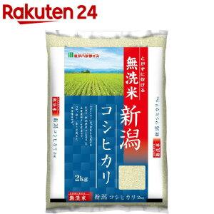 令和2年産 無洗米 新潟県産 コシヒカリ(2kg)