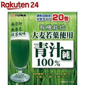 大麦若葉青汁純100%(3g*20包)【YUWA(ユーワ)】