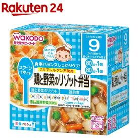 栄養マルシェ 鶏と野菜のリゾット弁当(80g*1コ入+80g*1コ入)【wako11ma】【栄養マルシェ】