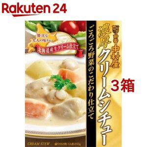 新宿中村屋 濃厚クリームシチューごろごろ野菜のこだわり仕立て(210g*3箱セット)【新宿中村屋】