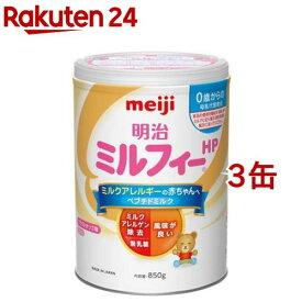 明治 ミルフィー HP(850g*3缶セット)【明治ミルフィー】[粉ミルク]