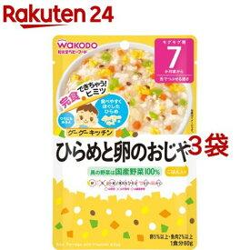 和光堂 グーグーキッチン ひらめと卵のおじや 7ヵ月〜(80g*3袋セット)【グーグーキッチン】