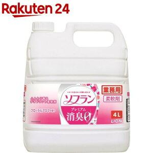 ソフラン プレミアム消臭 柔軟剤 フローラルアロマの香り 業務用(4L)【ソフラン】