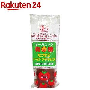 光食品 有機トマトケチャップ チューブ(300g)【イチオシ】【rank】
