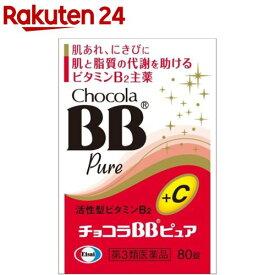 【第3類医薬品】チョコラBBピュア(80錠)【KENPO_11】【チョコラBB】