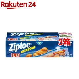 ジップロック イージージッパー L(32枚入*3箱セット)【Ziploc(ジップロック)】