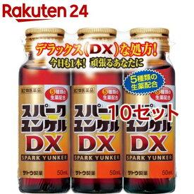 【第2類医薬品】スパークユンケルDX(50ml*3本入*10セット)【ユンケル】
