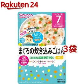 和光堂 グーグーキッチン まぐろの炊き込みごはん 7ヵ月〜(80g*3袋セット)【グーグーキッチン】