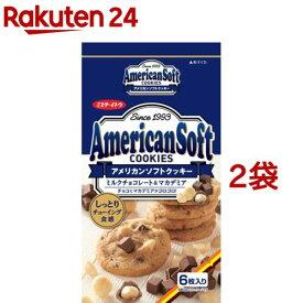 イトウ製菓 アメリカンソフトクッキー マカデミア(6枚入*2コセット)