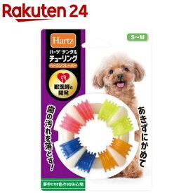 ハーツデンタル チューリング 超小型〜小型犬用(1コ入)【Hartz(ハーツ)】