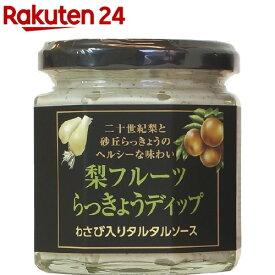 梨フルーツらっきょうディップ わさび入りタルタルソース(150g)【zaiko_20_more】