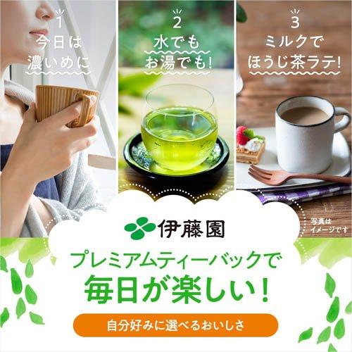 伊藤園おーいお茶プレミアムティーバッグ宇治抹茶入り玄米茶