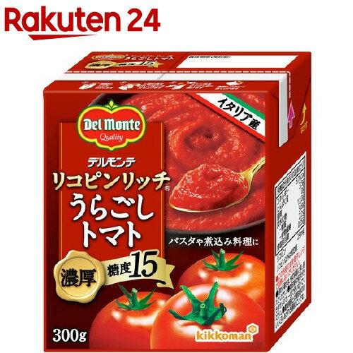 デルモンテ リコピンリッチ うらごしトマト(300g)【デルモンテ】