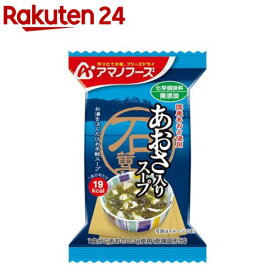 アマノフーズ 無添加あおさ入りスープ(5.5g*1食)【アマノフーズ】